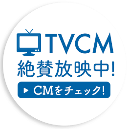 TV CM絶賛放映中