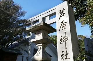 芦屋神社ギャラリー