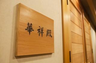 華祥殿(ホテルクラウンパレス小倉)ギャラリー