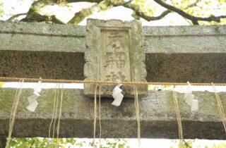 戸上神社ギャラリー