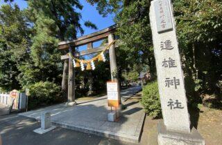 進雄神社ギャラリー