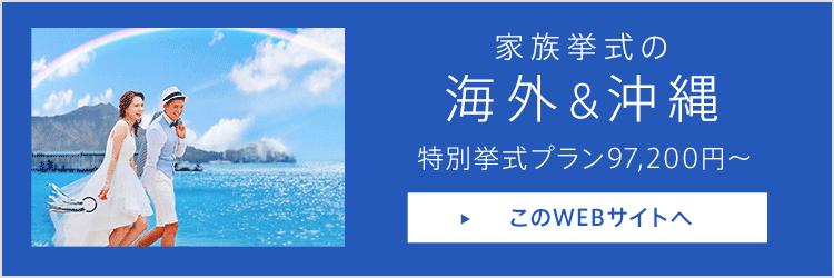家族挙式の海外&沖縄リゾート