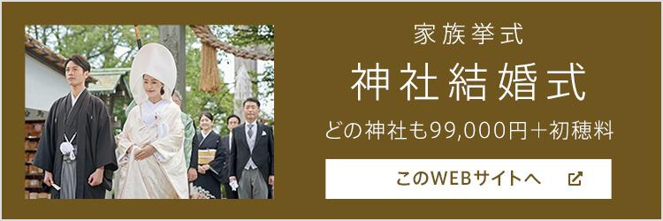 家族挙式の神社婚