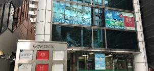 新宿グランドサロン